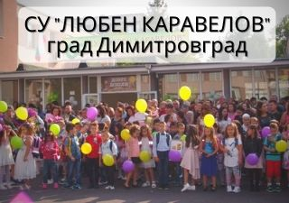 "СУ ""Любен Каравелов"" - град Димитровград"
