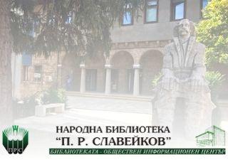 Регионална Библиотека Петко Р. Славейков - Велико Търново