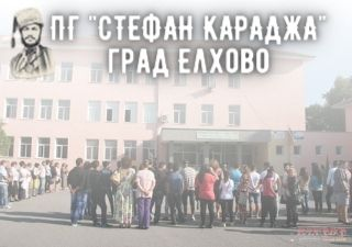 ПГ Стефан Караджа - град Елхово