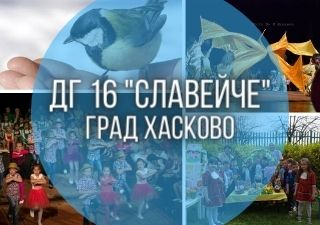 "ДГ 16 ""Славейче"" - град Хасково"
