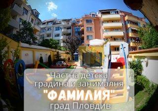 """Частна детска градина и занималня """"Фамилия"""" - град Пловдив"""