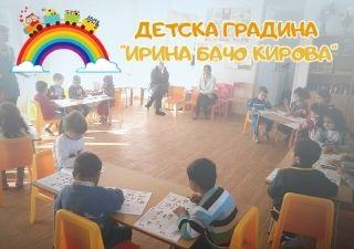 """ДГ """"Ирина Бачо Кирова"""" - град Летница"""