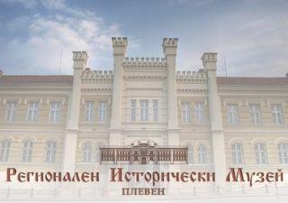 Регионален Исторически Музей – град Плевен