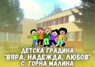 Детска градина Вяра, Надежда, Любов - с. Горна Малина