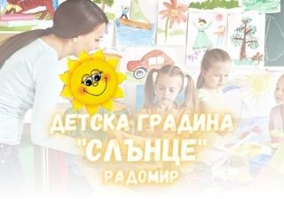 ДГ Слънце - град Радомир