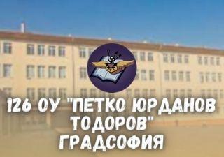 """126 ОУ """"Петко Юрданов Тодоров"""" - град София"""