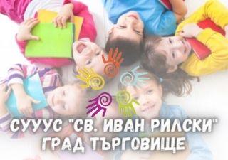 "СУУУС ""Св. Иван Рилски"" - град Търговище"