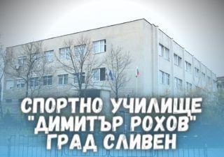 """СУ """"Димитър Рохов"""" - град Сливен"""