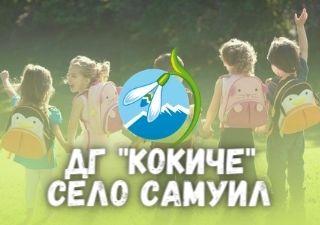 ДГ Кокиче - село Самуил