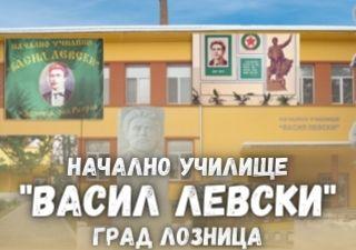 """НУ """"Васил Левски"""" - град Лозница"""