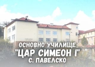 ОУ Цар Симеон I - село Павелско