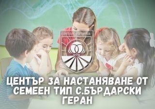 ЦНСТ - село Бърдарски геран