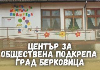 Център за обществена подкрепа - град Берковица