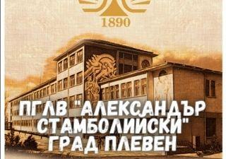 "ПГЛВ ""Александър Стамболийски"" - град Плевен"