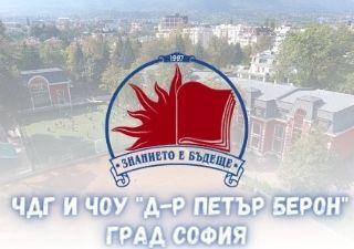 """ЧДГ И ЧОУ """"Д-р Петър Берон"""" - град София"""