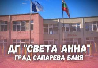 """ДГ """"Света Анна"""" - град Сапарева Баня"""