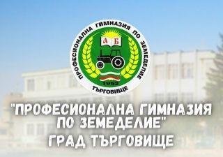 """""""Професионална Гимназия по Земеделие"""" – град Търговище"""