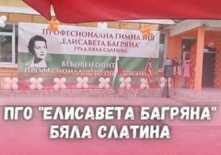 """ПГО """"Елисавета Багряна"""" - град Бяла Слатина"""
