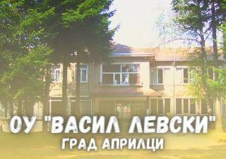 ОУ Васил Левски - Априлци