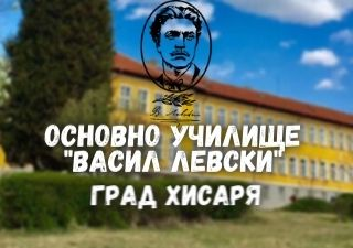 Основно училище Васил Левски, Град Хисаря
