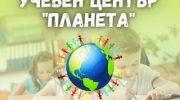 Учебен център Планета - град Варна