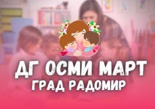 ДГ Осми Март - град Радомир