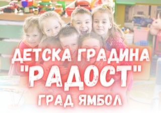 ДГ Радост - град Ямбол