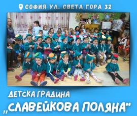 ДГ 141 Славейкова поляна София