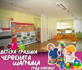 ДГ Червена Шапчица - Луковит
