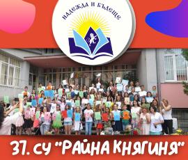 37 СУ Райна Княгиня - град София