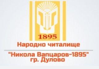 Народно читалище Никола Вапцаров 1895 - град Дулово