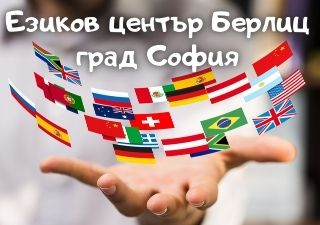 Езиков център Берлиц - град София