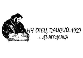 Народно Читалище Отец Паисий 1927 - с. Дългоделци