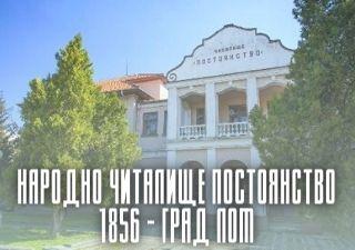 Народно читалище Постоянство 1856 - град Лом