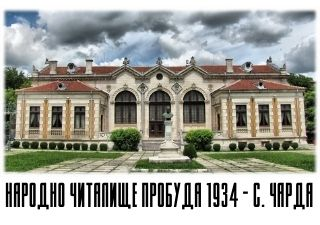 Народно читалище Пробуда 1934 - с. Чарда