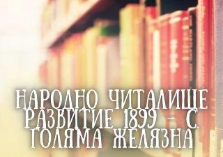 Народно Читалище Развитие 1899 - с. Голяма Желязна