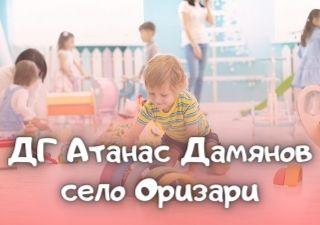 ДГ Атанас Дамянов - село Оризари
