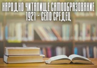 Народно читалище Самообразование 1921 - село Средец