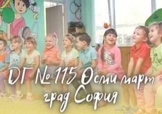 ДГ № 115 Осми март - град София