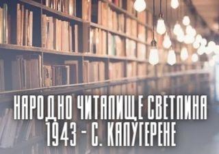 Народно читалище Светлина 1943 - с. Калугерене