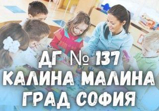 ДГ № 137 Калина Малина - град София