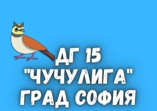 ДГ 15 Чучулига - град София