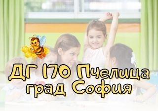 ДГ 170 Пчелица - град София