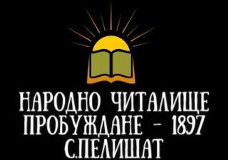 Народно читалище Пробуждане - 1897 - с.Пелишат