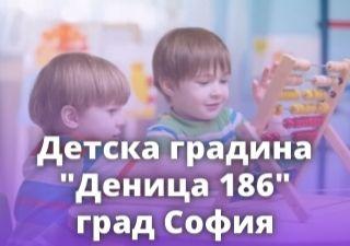 186 ДГ Деница - град София