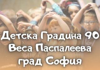 ДГ 90 Веса Паспалеева - град София