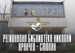 Регионална библиотека Николай Вранчев - Смолян
