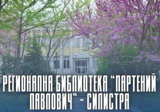 "Регионална библиотека ""Партений Павлович"" - Силистра"