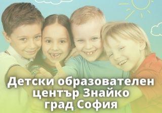 Детски образователен център Знайко - град София