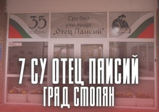 7 СУ Отец Паисий - град Смолян